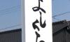 小野市に新しいうどん屋さんができるぞー!!